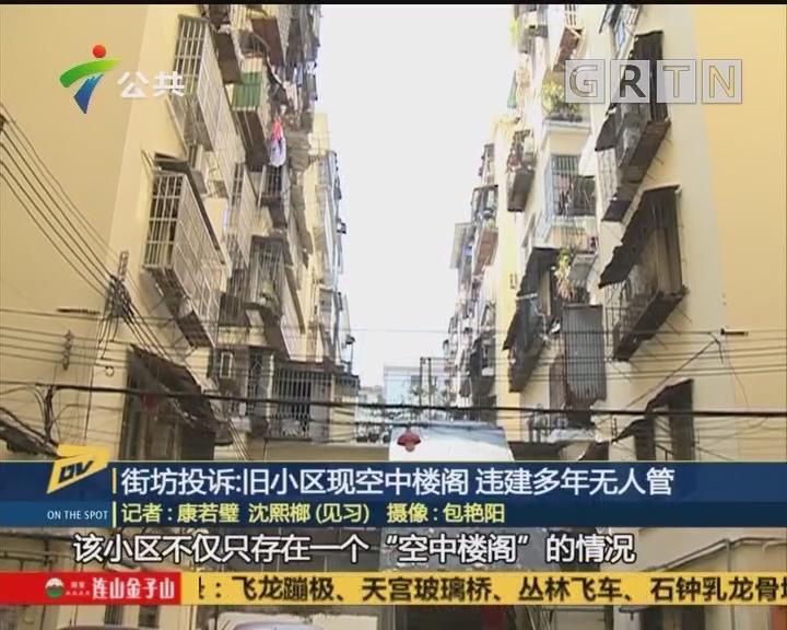 (DV现场)街坊投诉:旧小区现空中楼阁 违建多年无人管