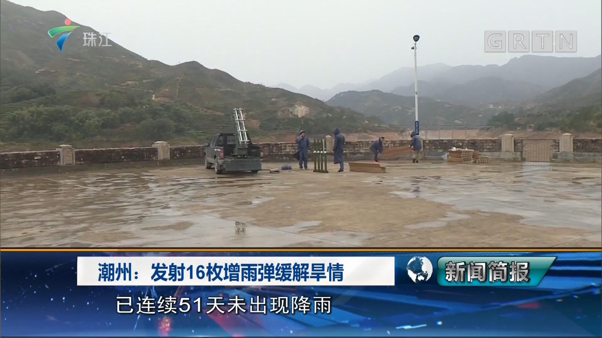 潮州:发射16枚増雨弹缓解旱情
