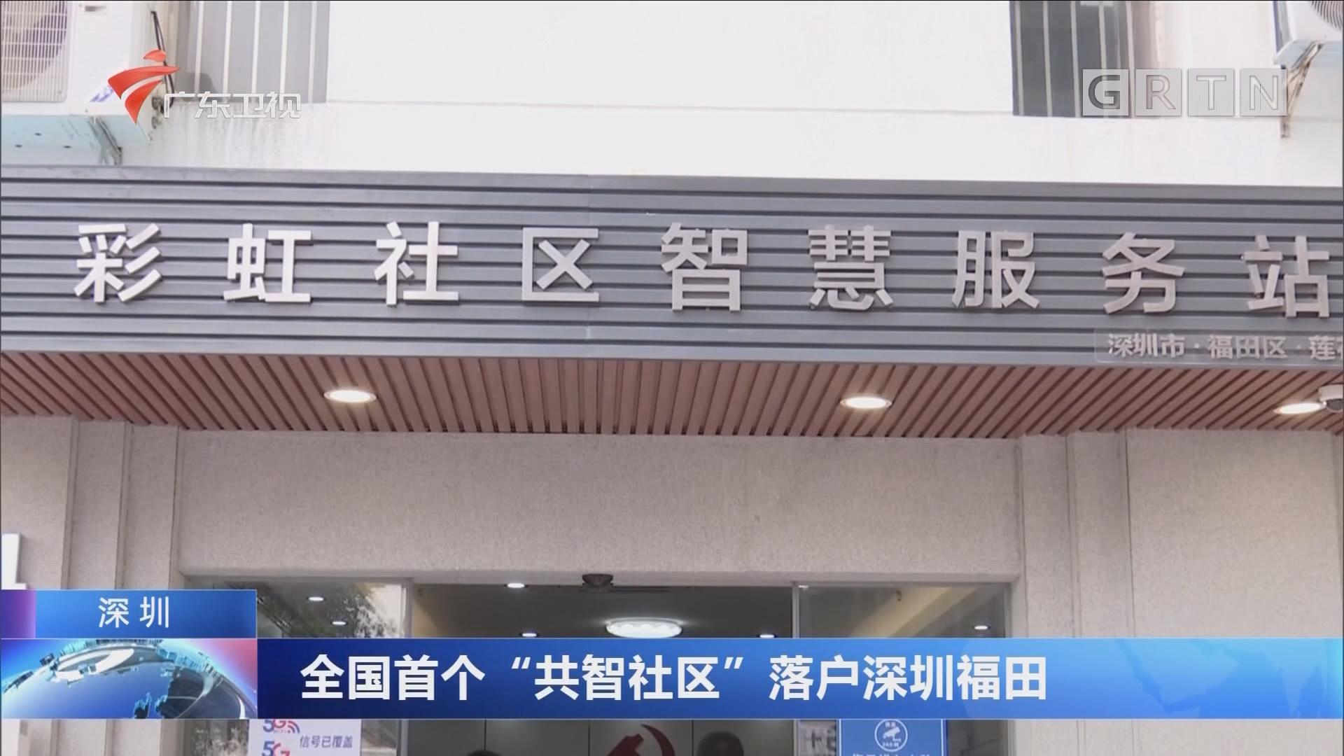 """深圳:全国首个""""共智社区""""落户深圳福田"""