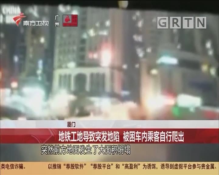 厦门 地铁工地导致突发地陷 被困车内乘客自行爬出