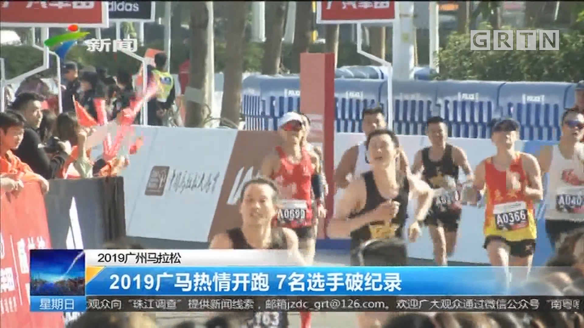 2019广州马拉松:2019广马热情开跑 7名选手破纪录