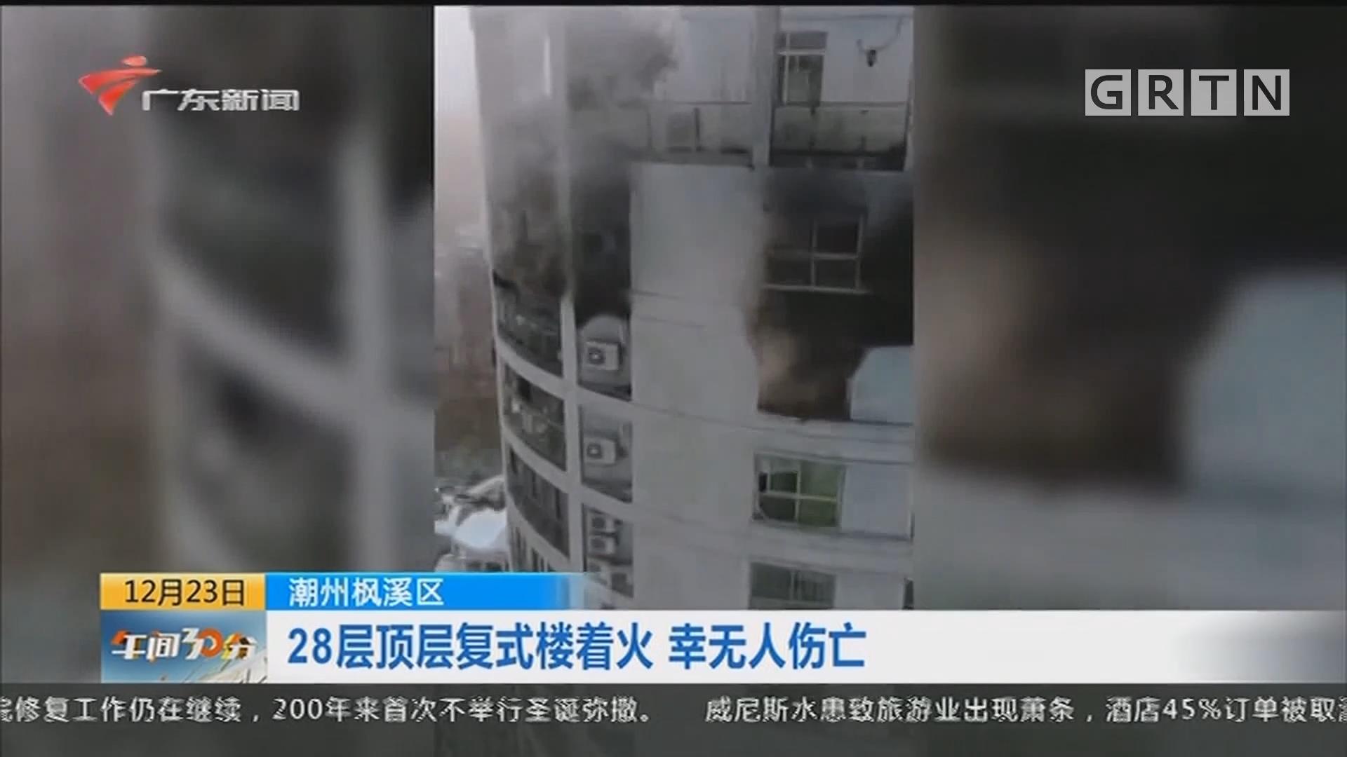 潮州枫溪区:28层顶层复式楼着火 幸无人伤亡
