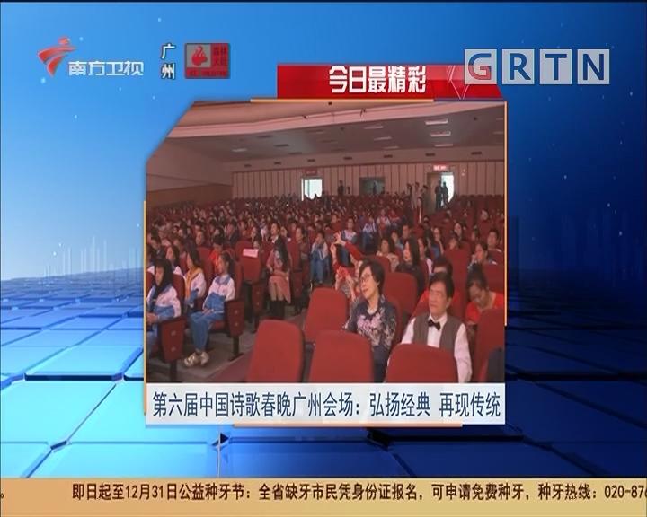 今日最精彩 第六屆中國詩歌春晚廣州會場:弘揚經典 再現傳統