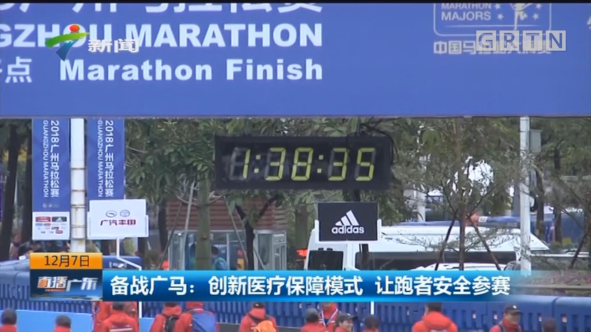 备战广马:创新医疗保障模式 让跑者安全参赛