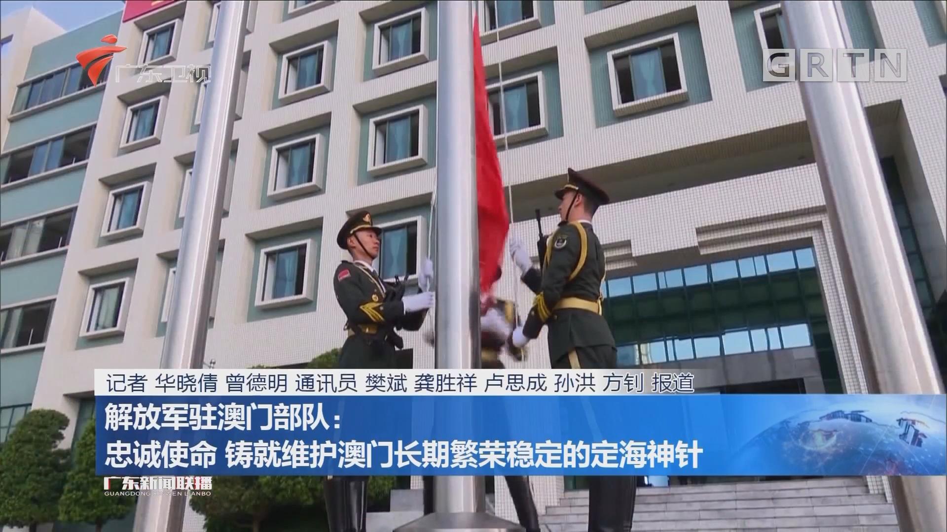 解放军驻澳门部队:忠诚使命 铸就维护澳门长期繁荣稳定的定海神针