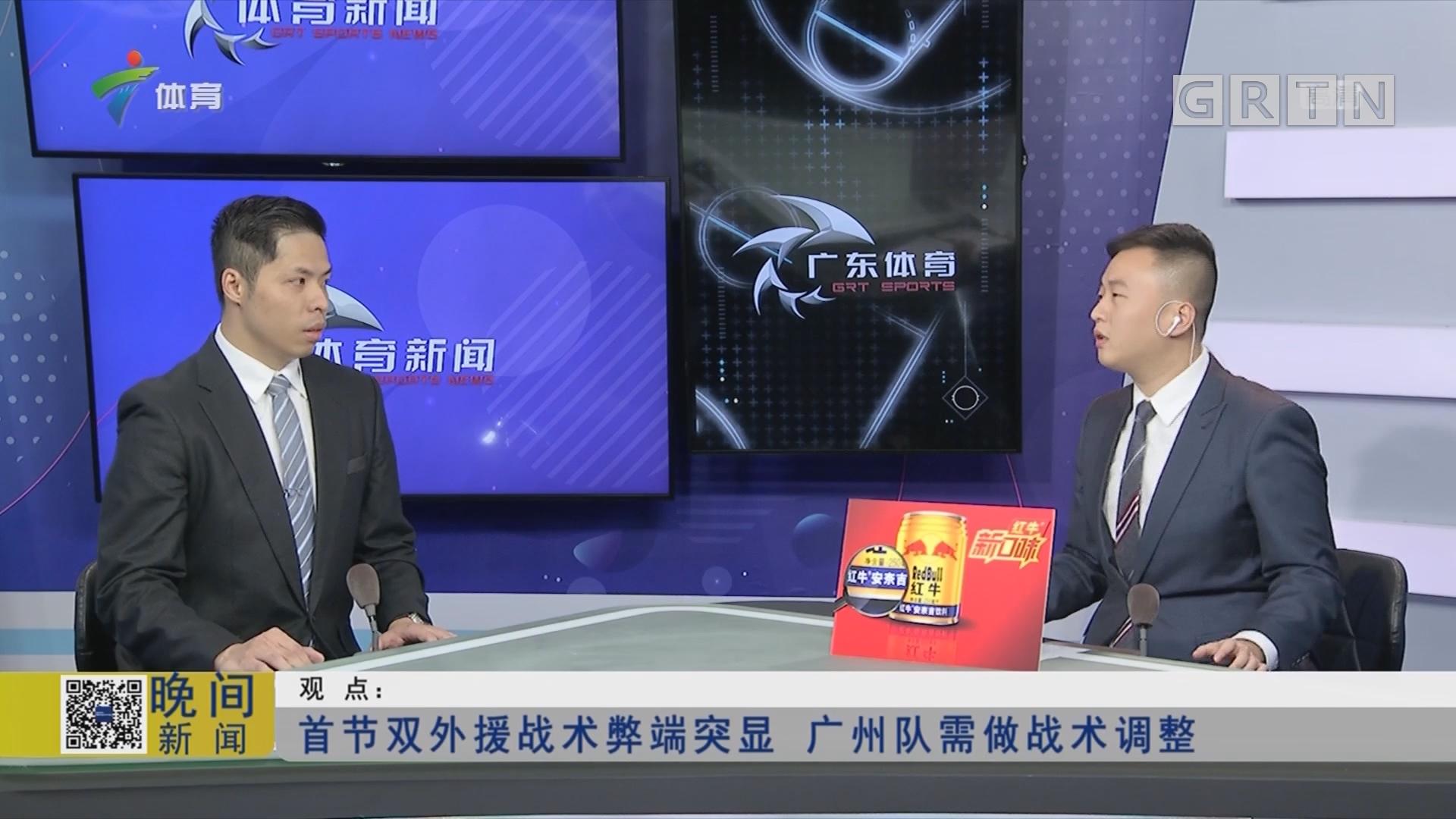 观点:首节双外援战术弊端突显 广州队需做战术调整