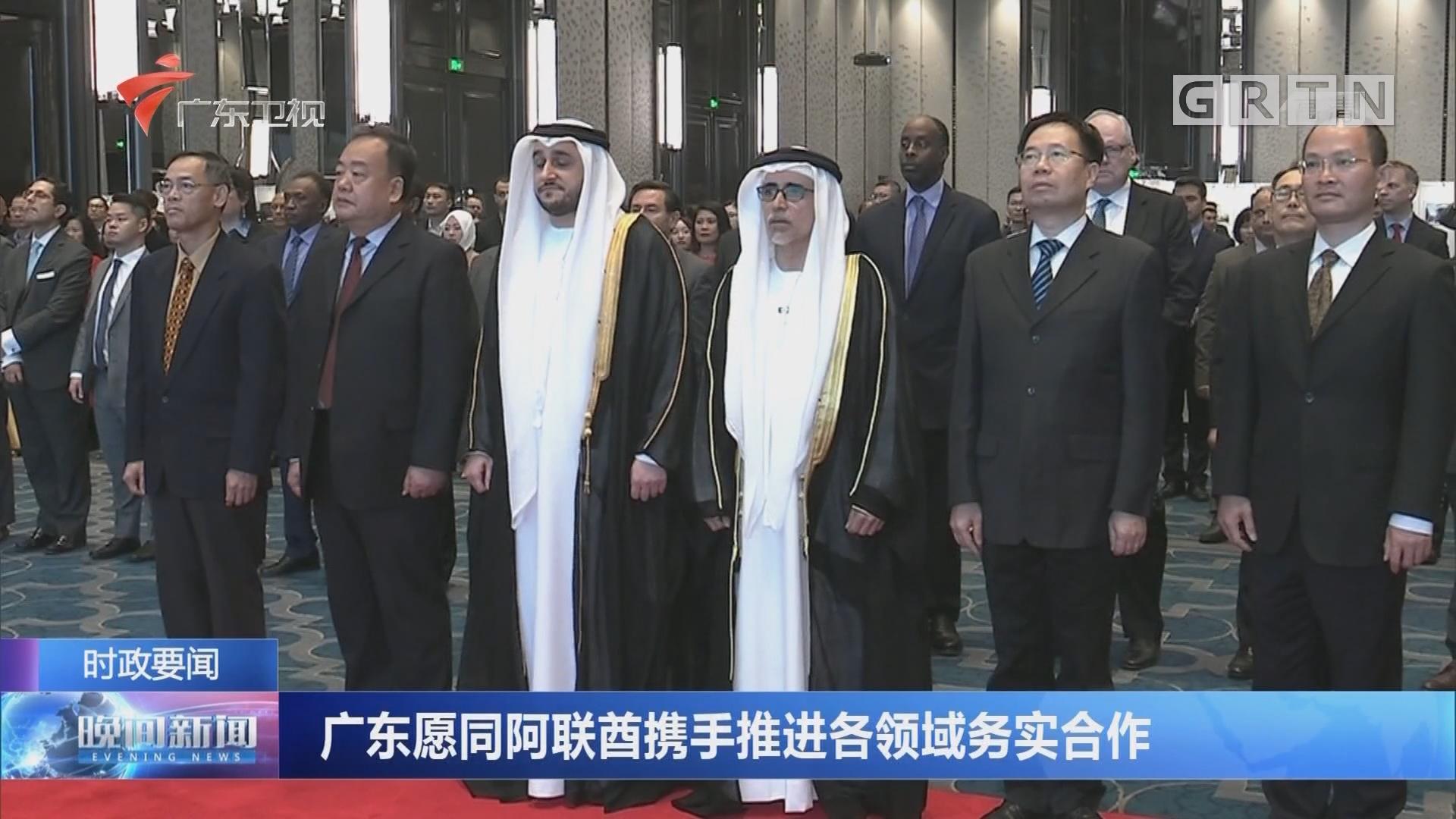 广东愿同阿联酋携手推进各领域务实合作