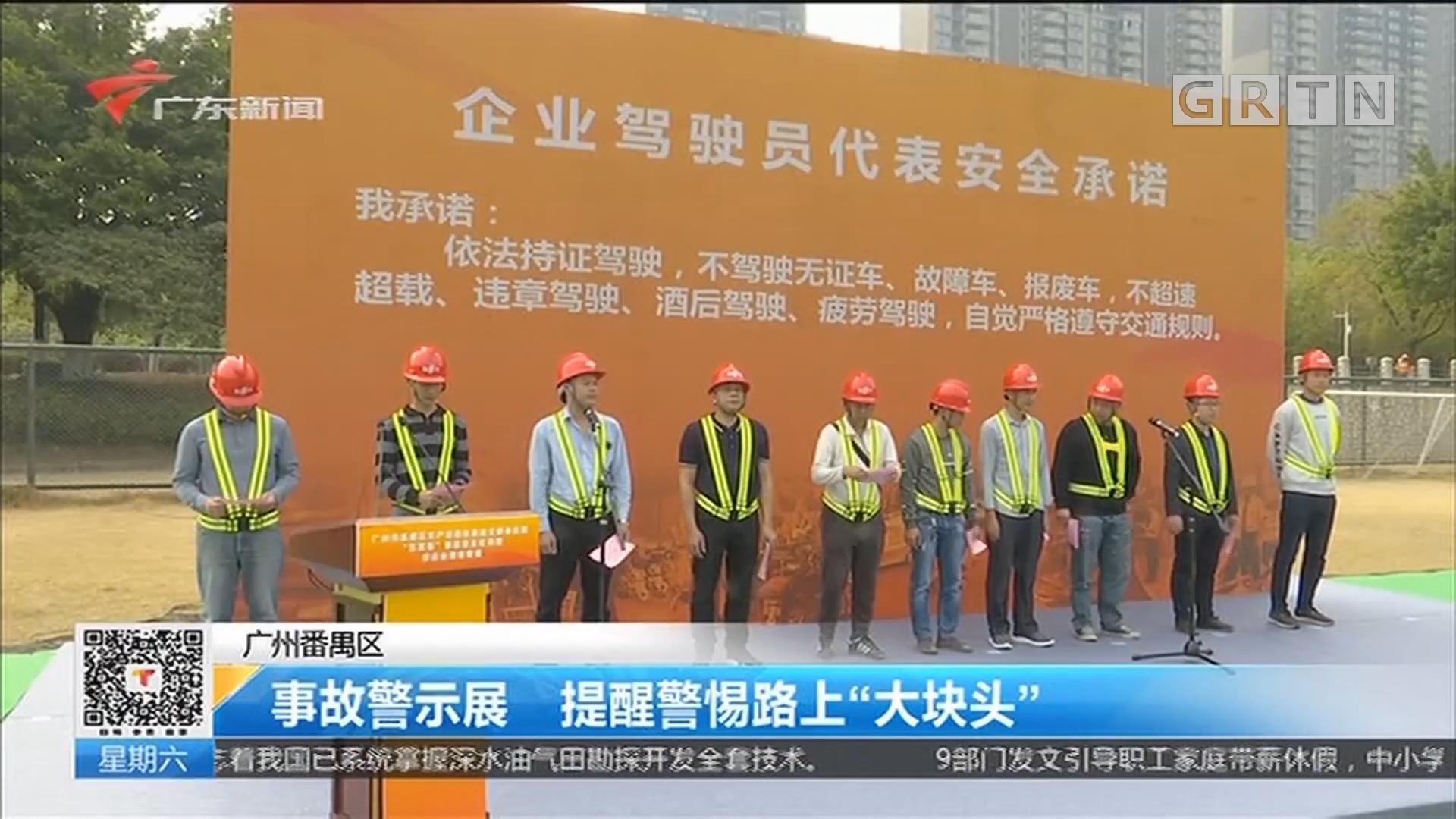 """广州番禺区 事故警示展 提醒警惕路上""""大块头"""""""