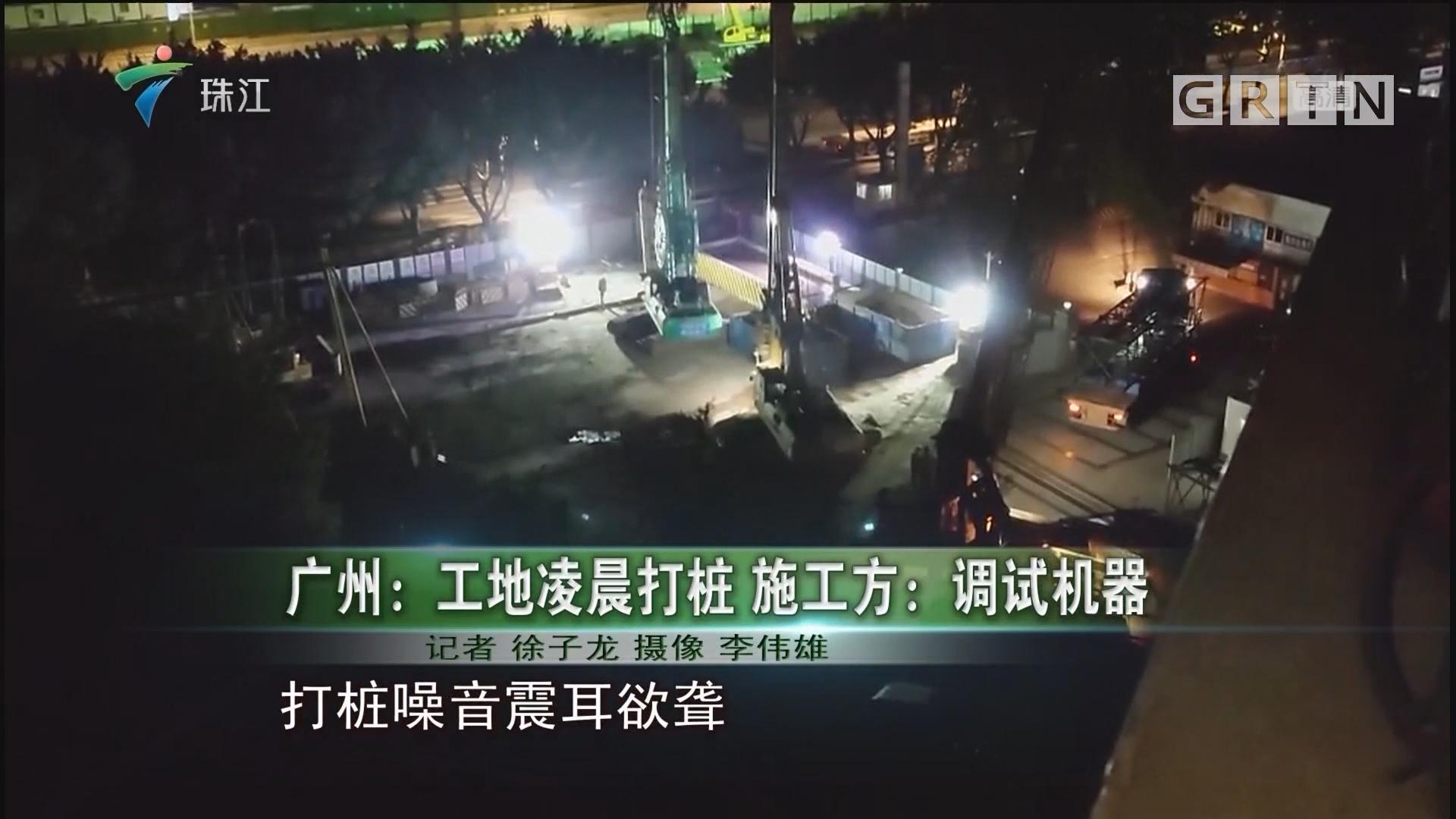 广州:工地凌晨打桩 施工方:调试机器