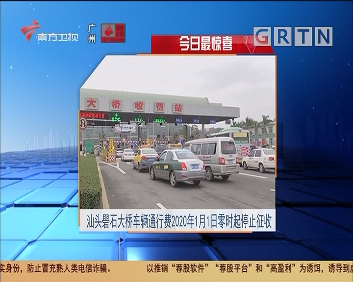 今日最驚喜 汕頭礐石大橋車輛通行費2020年1月1日零時起停止征收