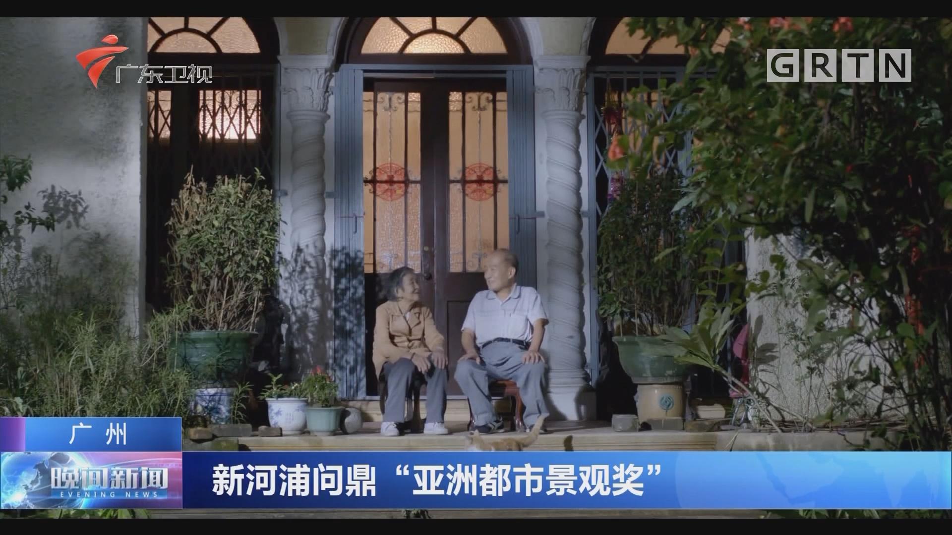 """广州 新河浦问鼎""""亚洲都市景观奖"""""""