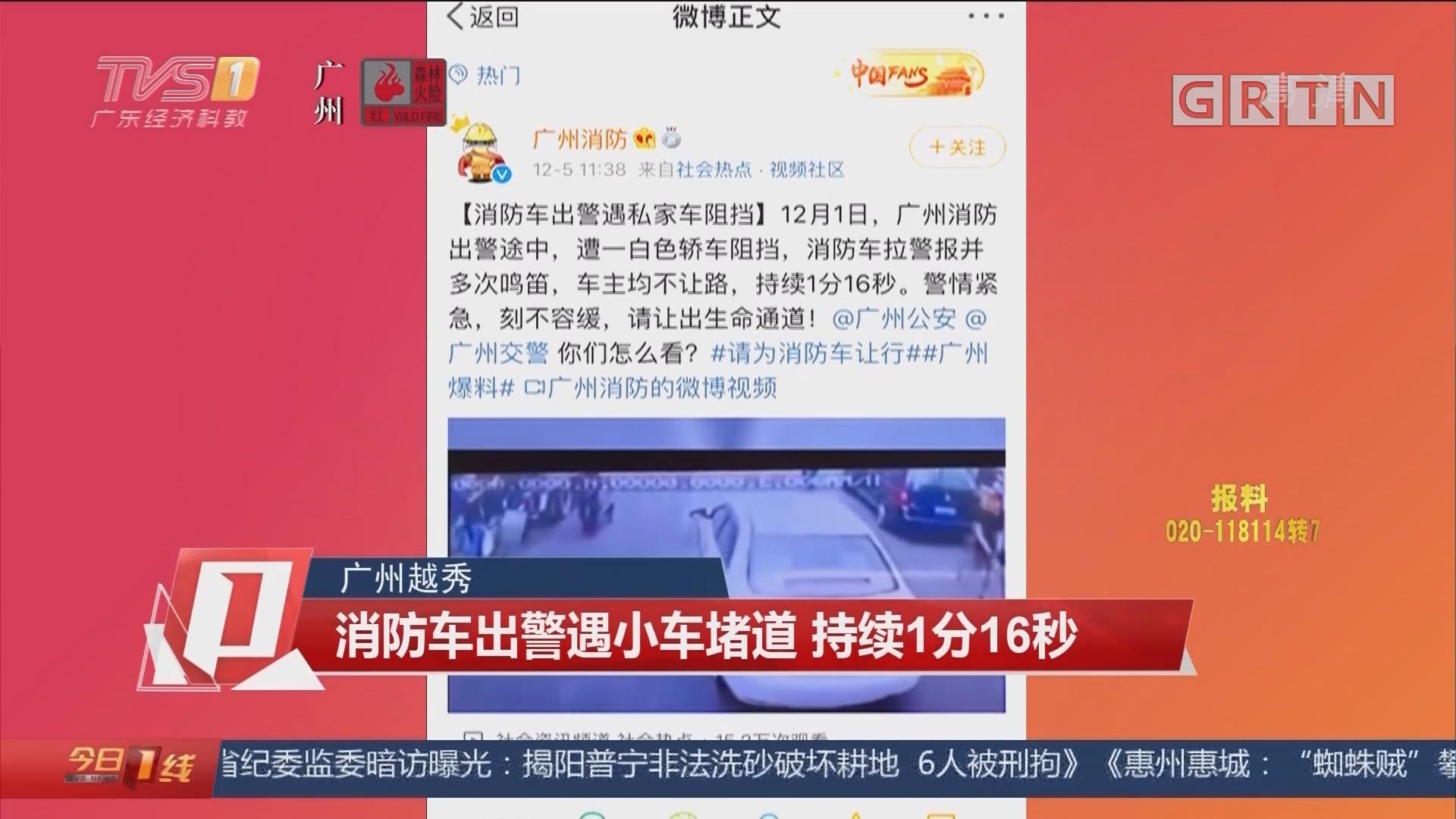 广州越秀:消防车出警遇小车堵道 持续1分16秒