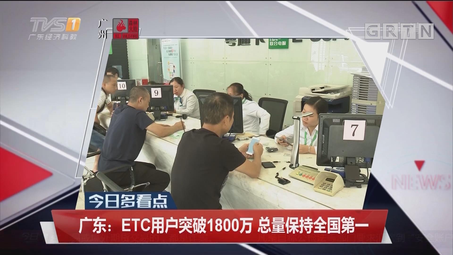 广东:ETC用户突破1800万 总量保持全国第一
