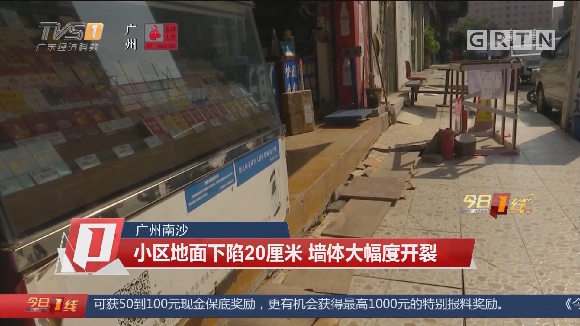 广州南沙:小区地面下陷20厘米 墙体大幅度开裂
