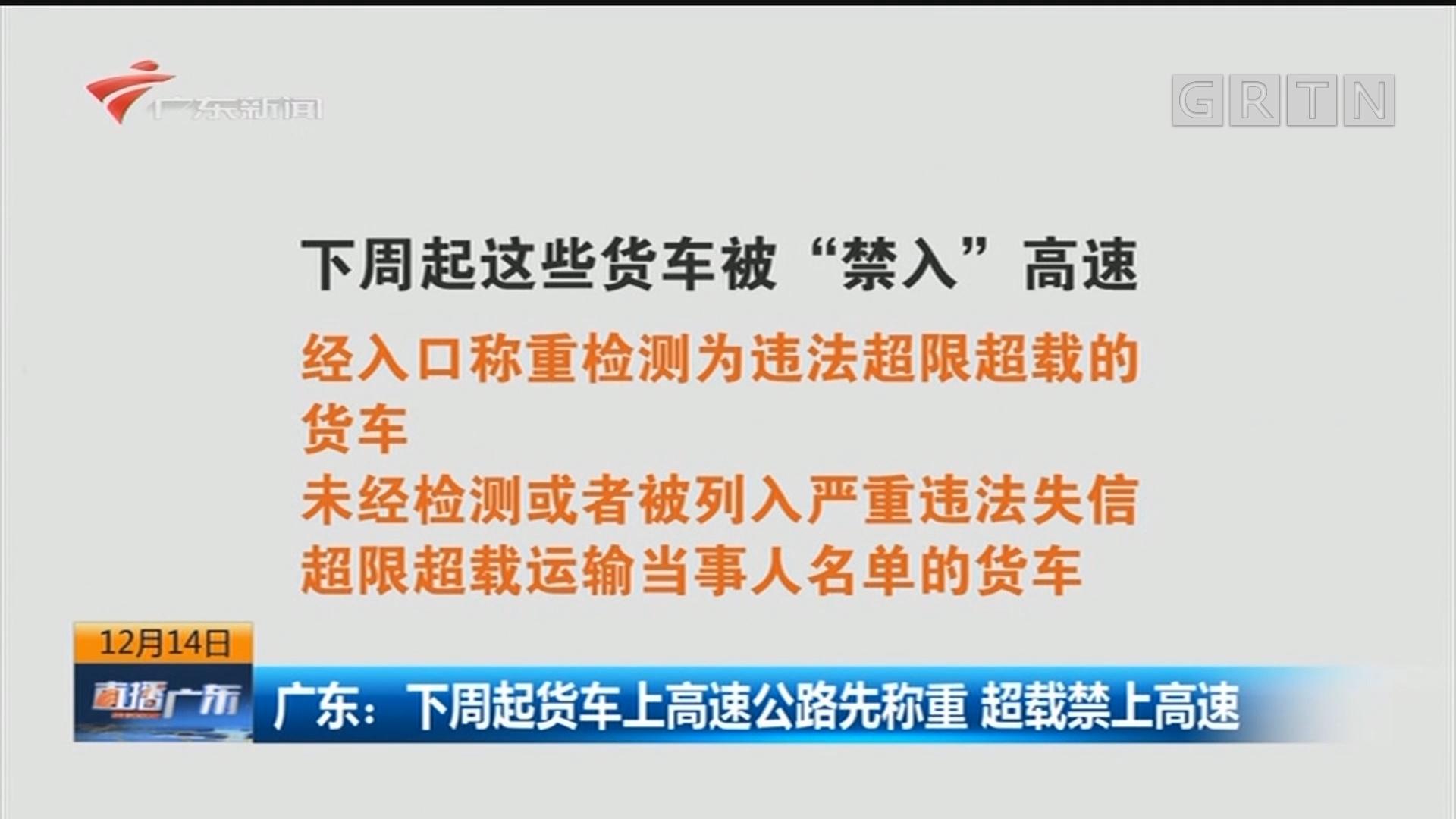 广东:下周起货车上高速公路先称重 超载禁上高速
