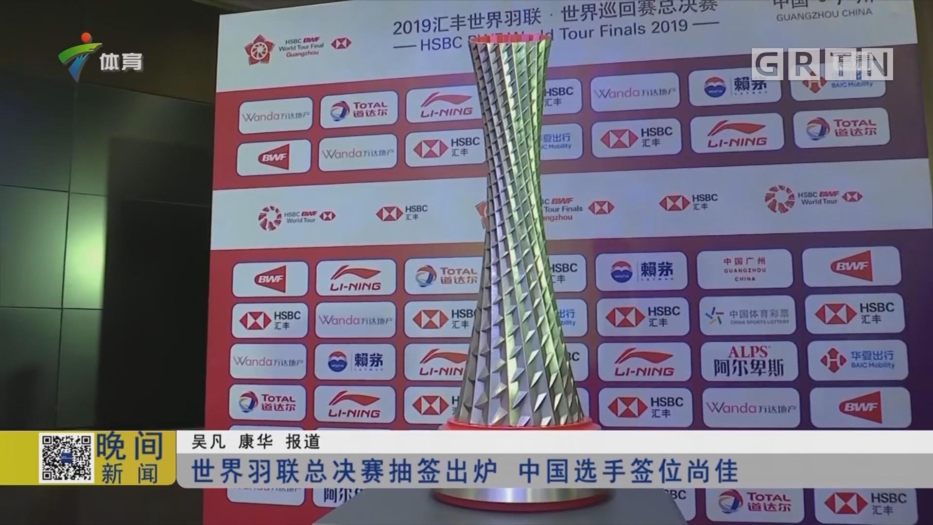 世界羽联总决赛抽签出炉 中国选手签位尚佳