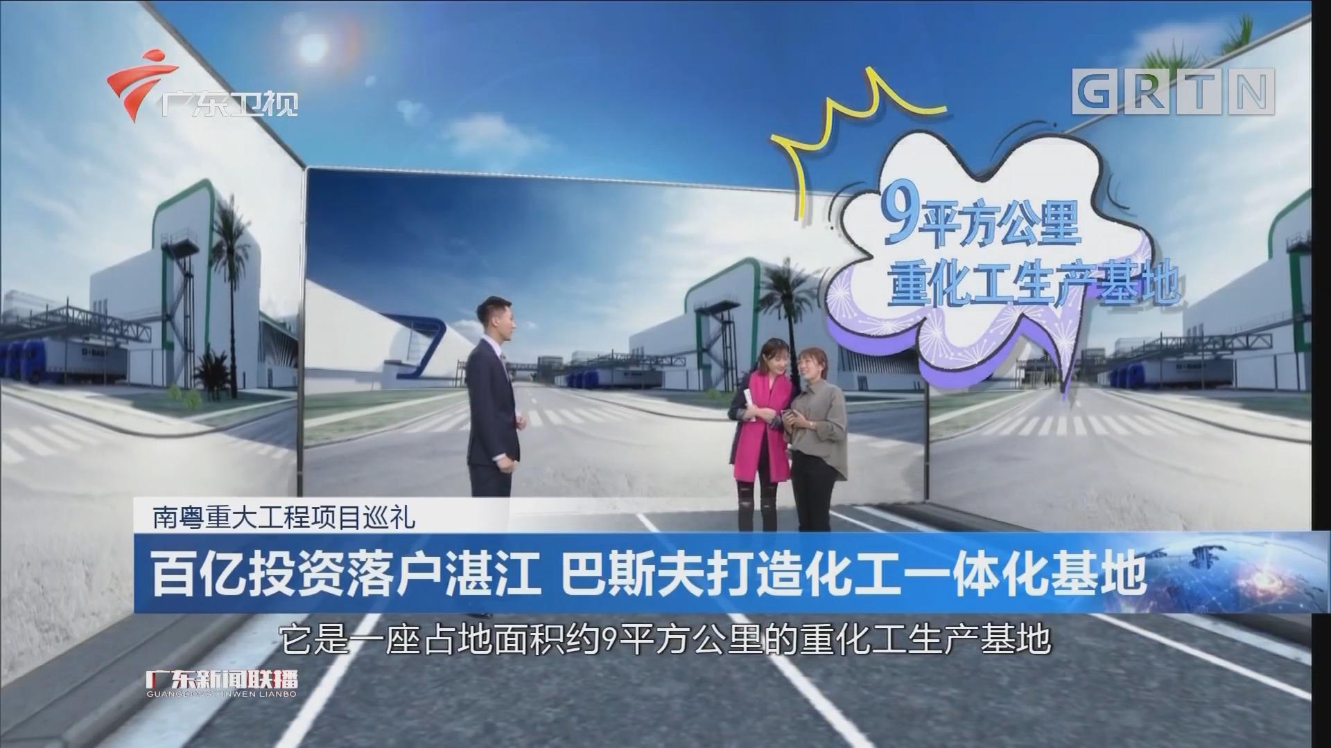 百亿投资落户湛江 巴斯夫打造化工一体化基地