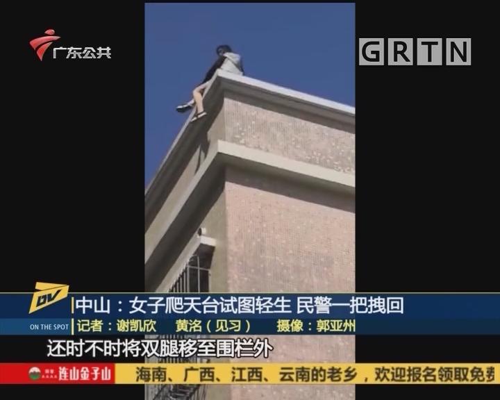 (DV现场)中山:女子爬天台试图轻生 民警一把拽回