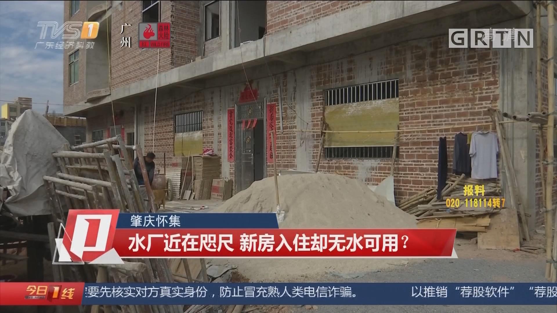 肇庆怀集:水厂近在咫尺 新房入住却无水可用?