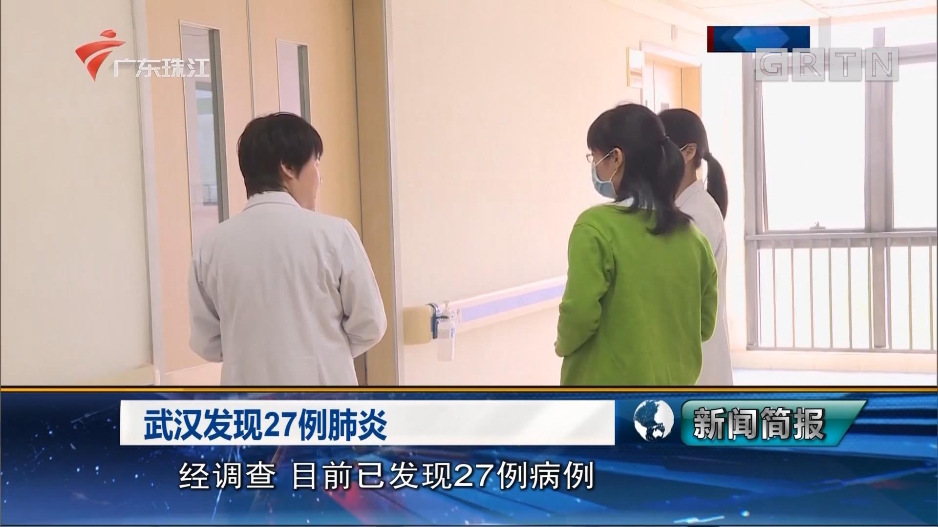 武汉发现27例肺炎