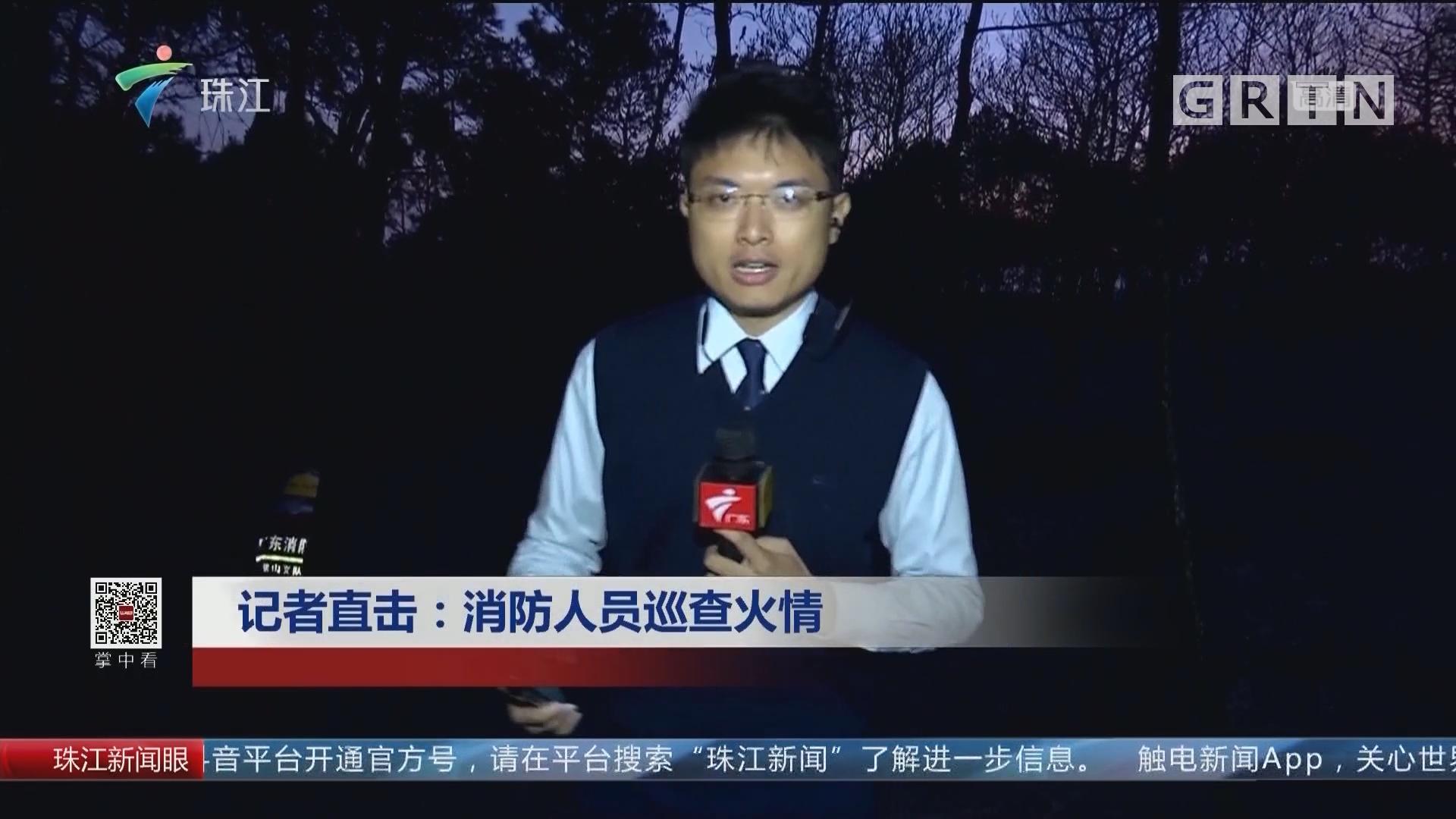 记者直击:消防人员巡查火情