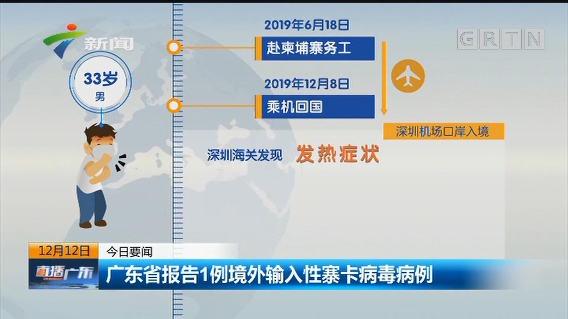 广东省报告1例境外输入性寨卡病毒病例