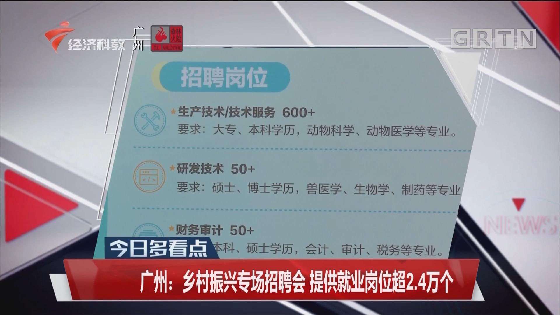 广州:乡村振兴专场招聘会 提供就业岗位超2.4万个