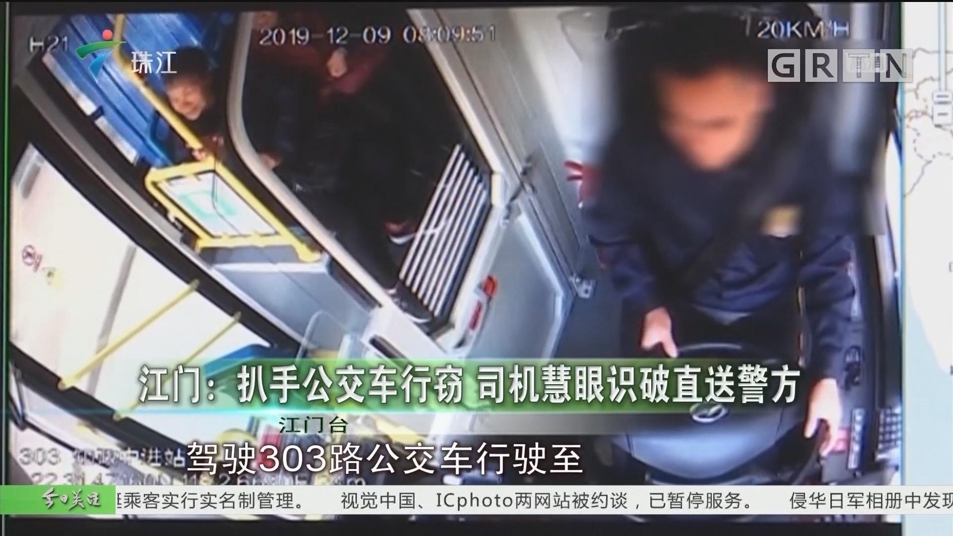 江门:扒手公交车行窃 司机慧眼识破直送警方