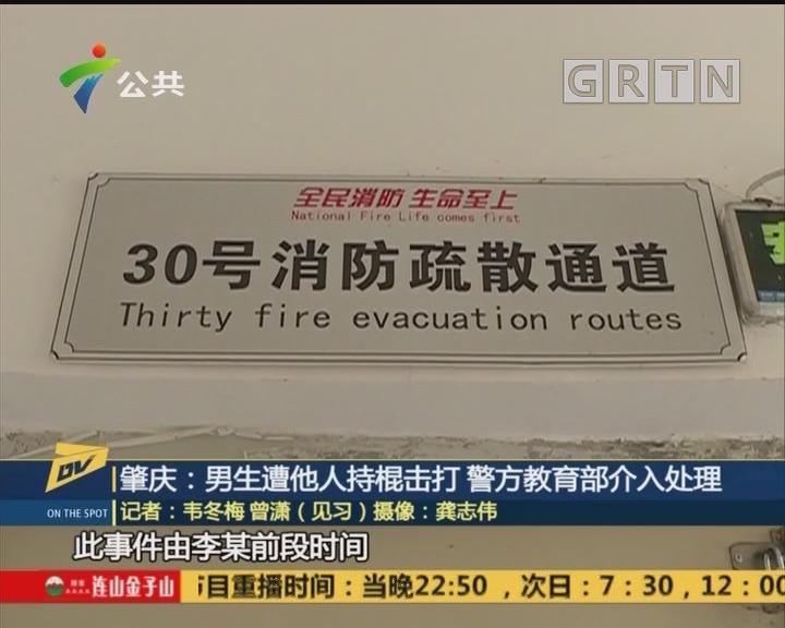 (DV现场)肇庆:男生遭他人持棍击打 警方教育部介入处理
