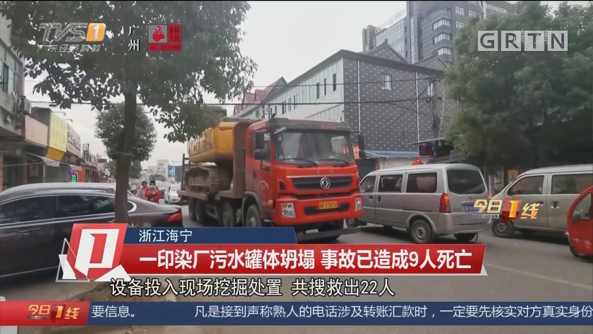 浙江海宁:一印染厂污水罐体坍塌 事故已造成9人死亡