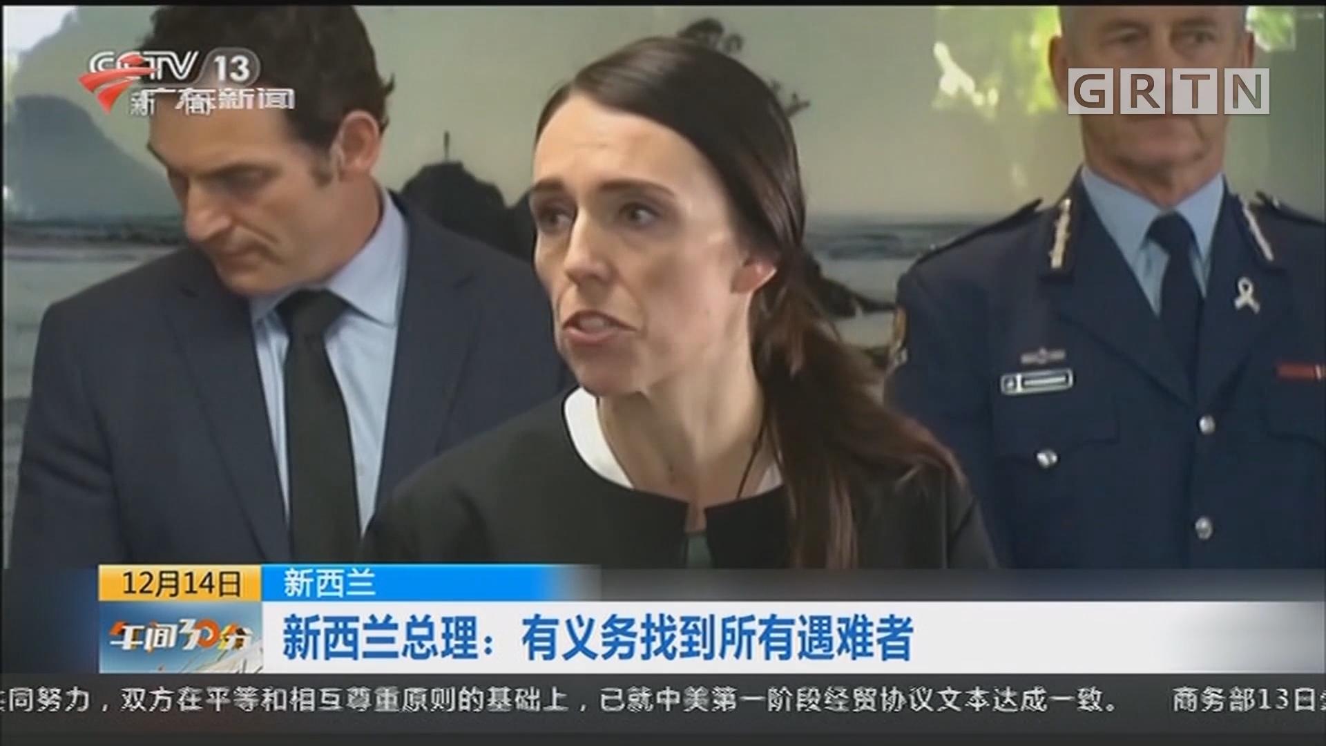 新西兰 新西兰总理:有义务找到所有遇难者