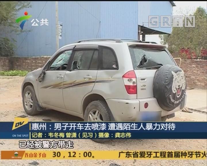 (DV现场)惠州:男子开车去喷漆 遭遇陌生人暴力对待