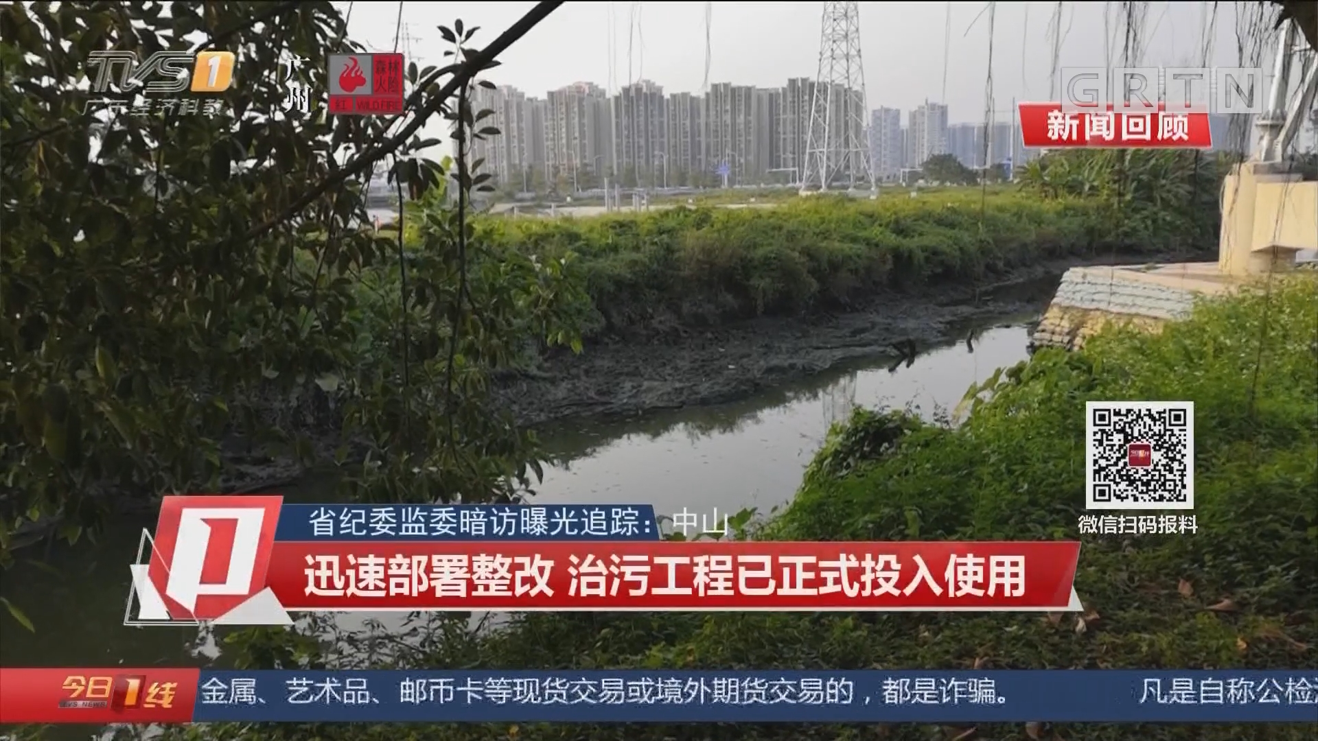 省纪委监委暗访曝光追踪:中山 迅速部署整改 治污工程已正式投入使用