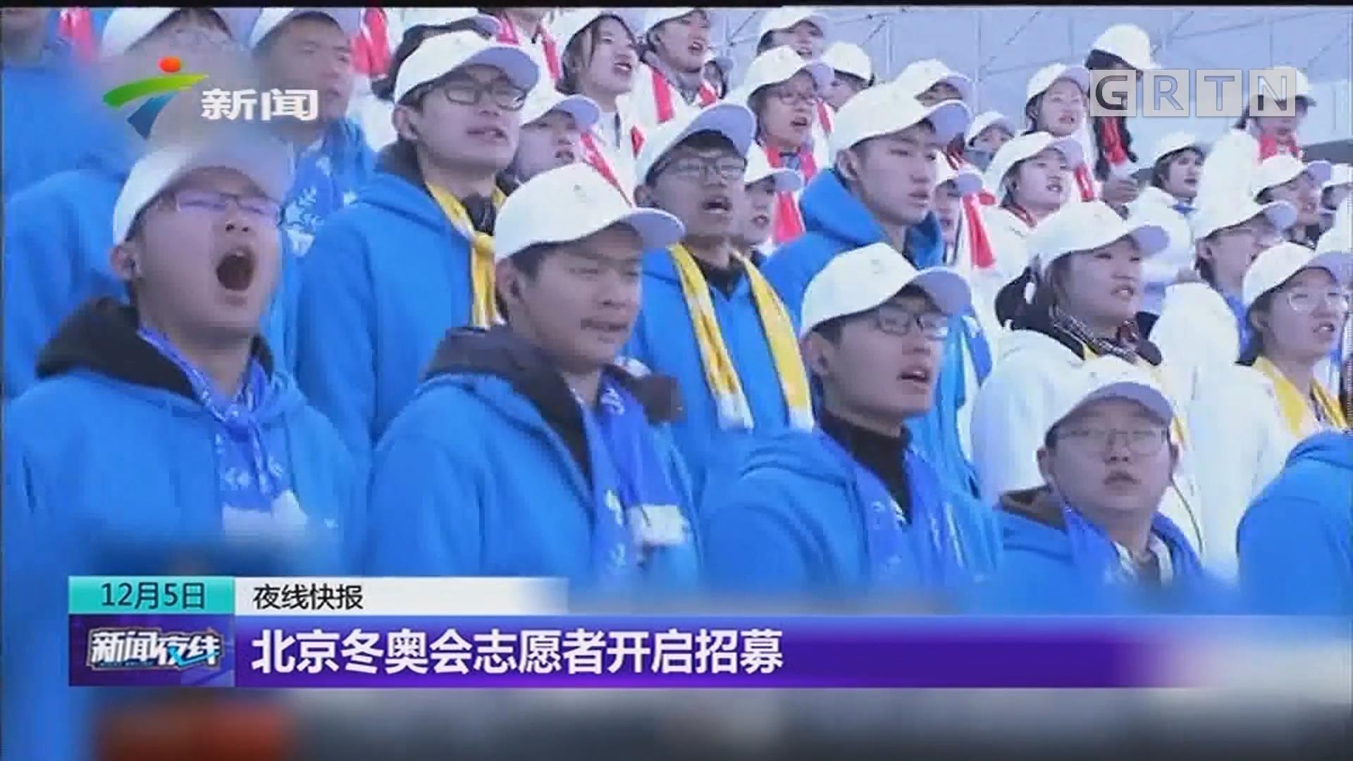 北京冬奥会志愿者开启招募