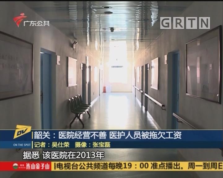 (DV现场)韶关:医院经营不善 医护人员被拖欠工资