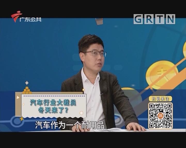 [2019-12-28]财富维他命:汽车行业大裁员 冬天来了?