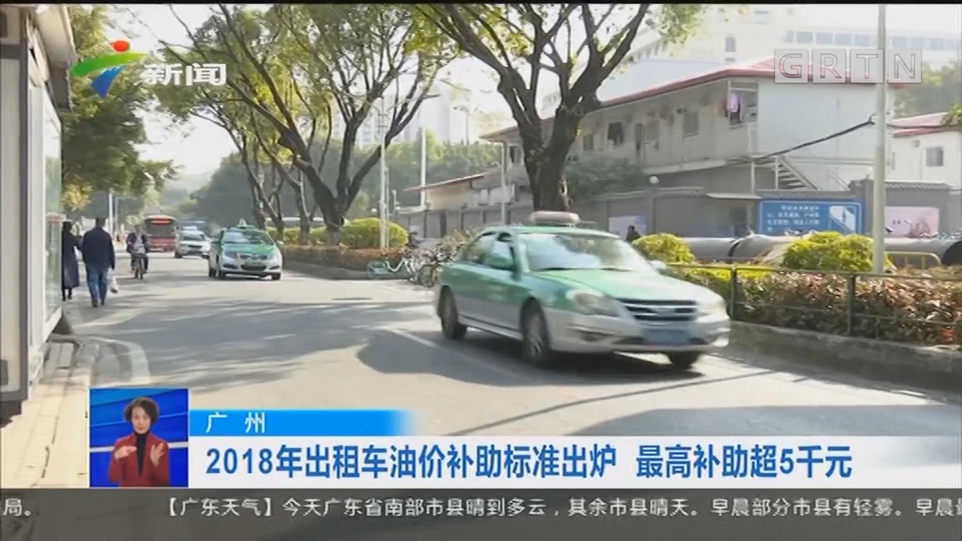 广州 2018年出租车油价补助标准出炉 最高补助超5千元