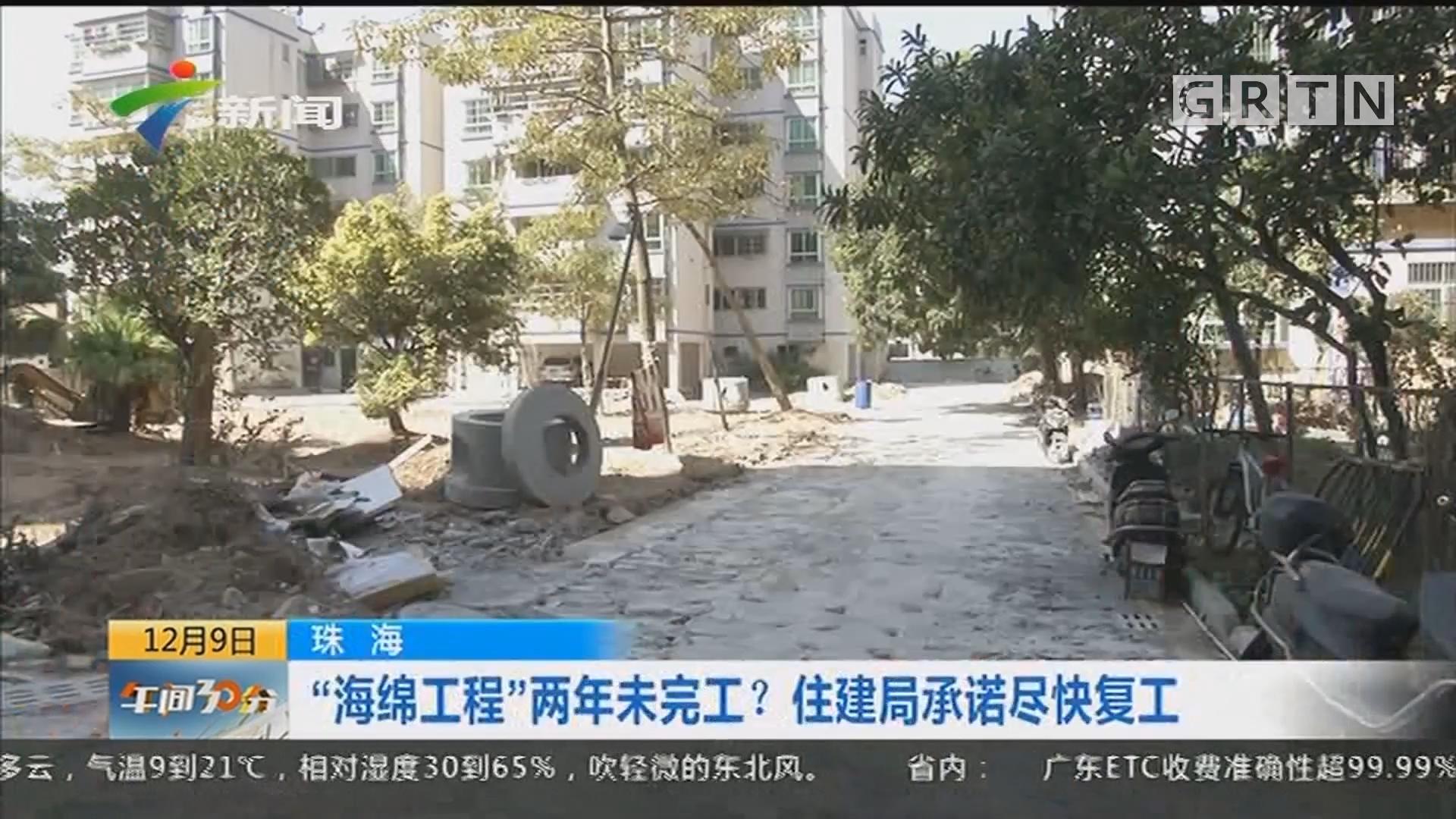 """珠海:""""海绵工程""""两年未完工?住建局承诺尽快复工"""
