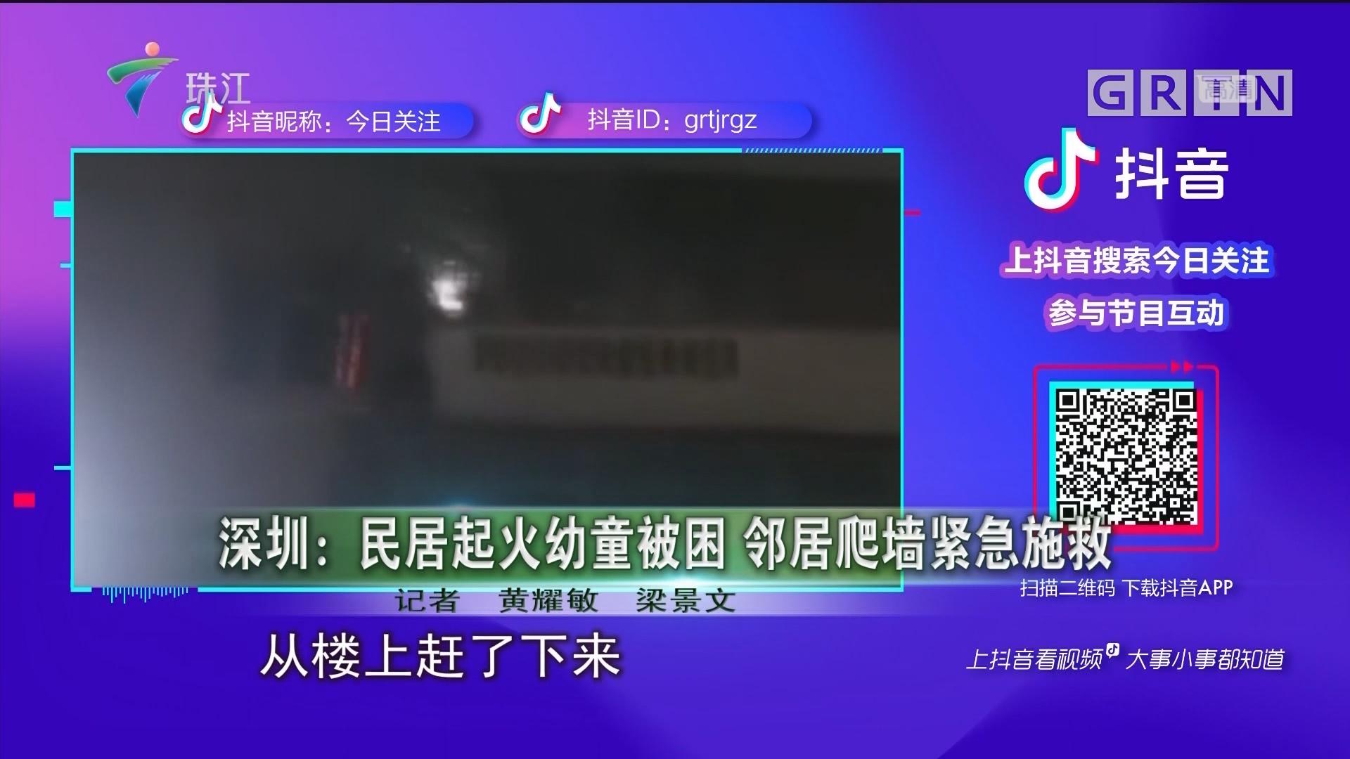深圳:民居起火幼童被困 邻居爬墙紧急施救