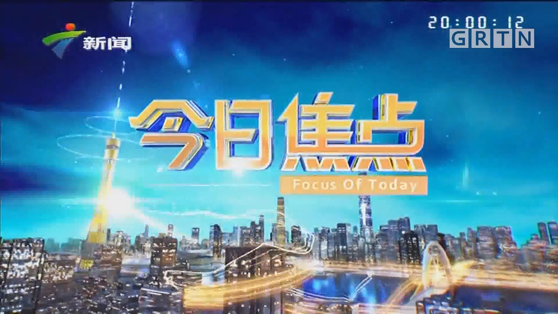 [HD][2019-12-02]今日焦点:广州大道北塌陷事件追踪 早高峰学校周边稍拥挤 但秩序井然