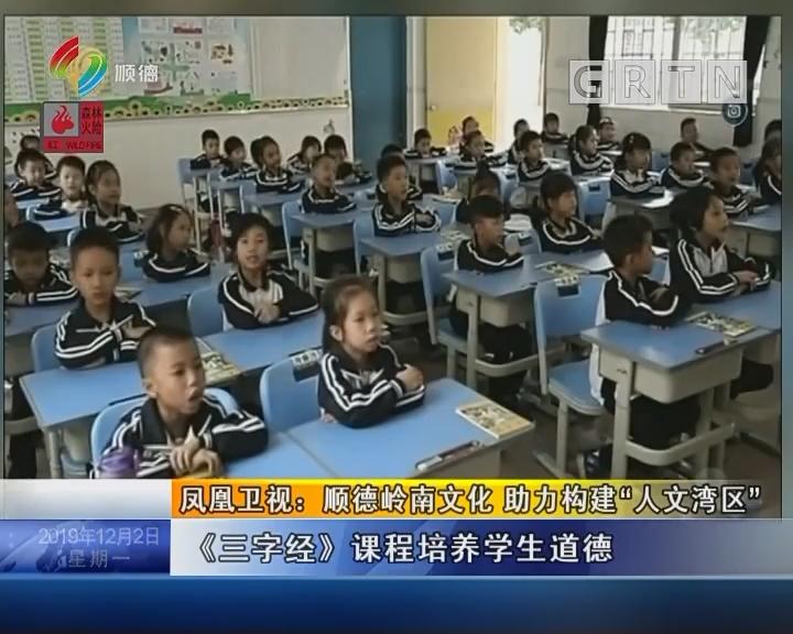 """凤凰卫视:顺德岭南文化 助力构建""""人文湾区"""""""