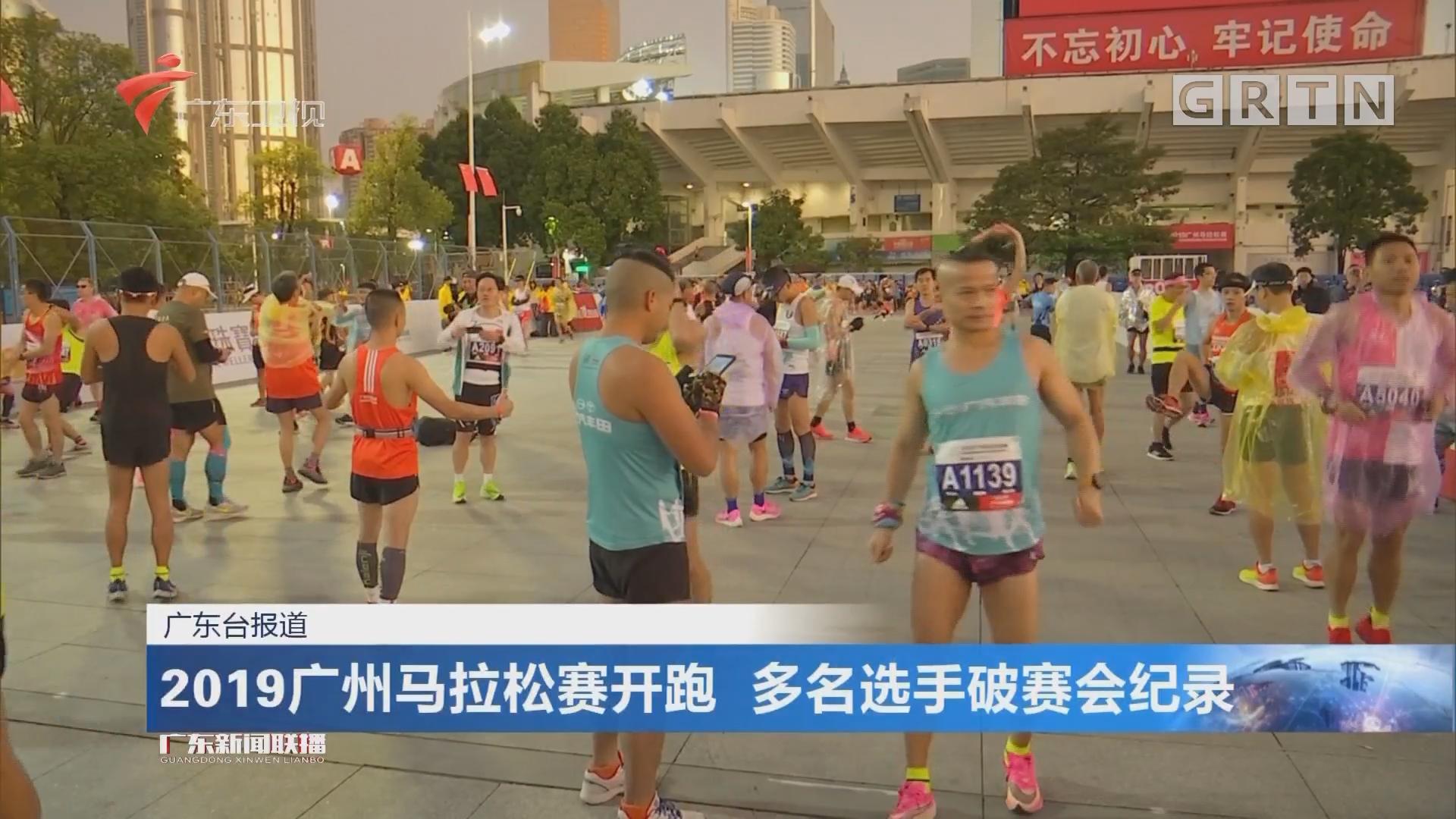 2019广州马拉松赛开跑 多名选手破赛会纪录