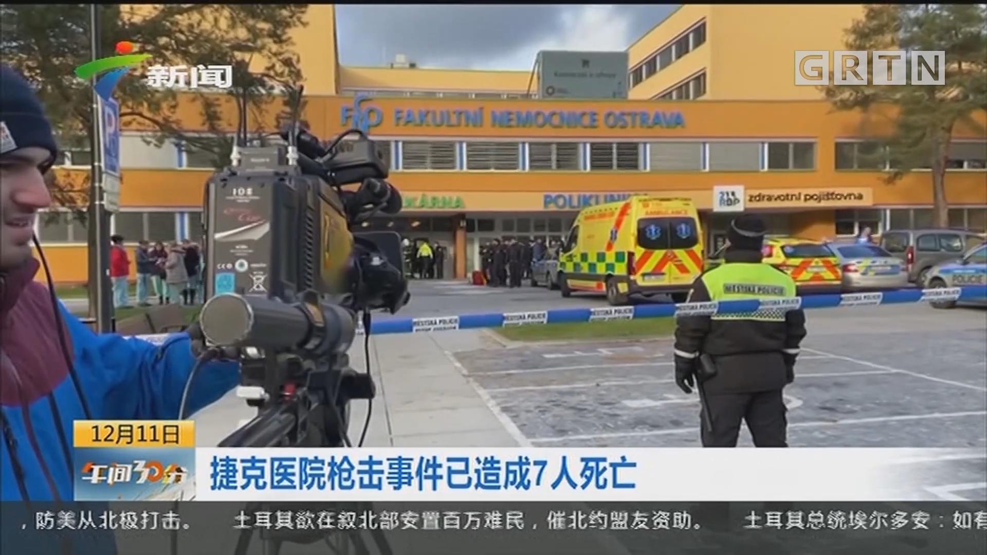 捷克医院枪击事件已造成7人死亡