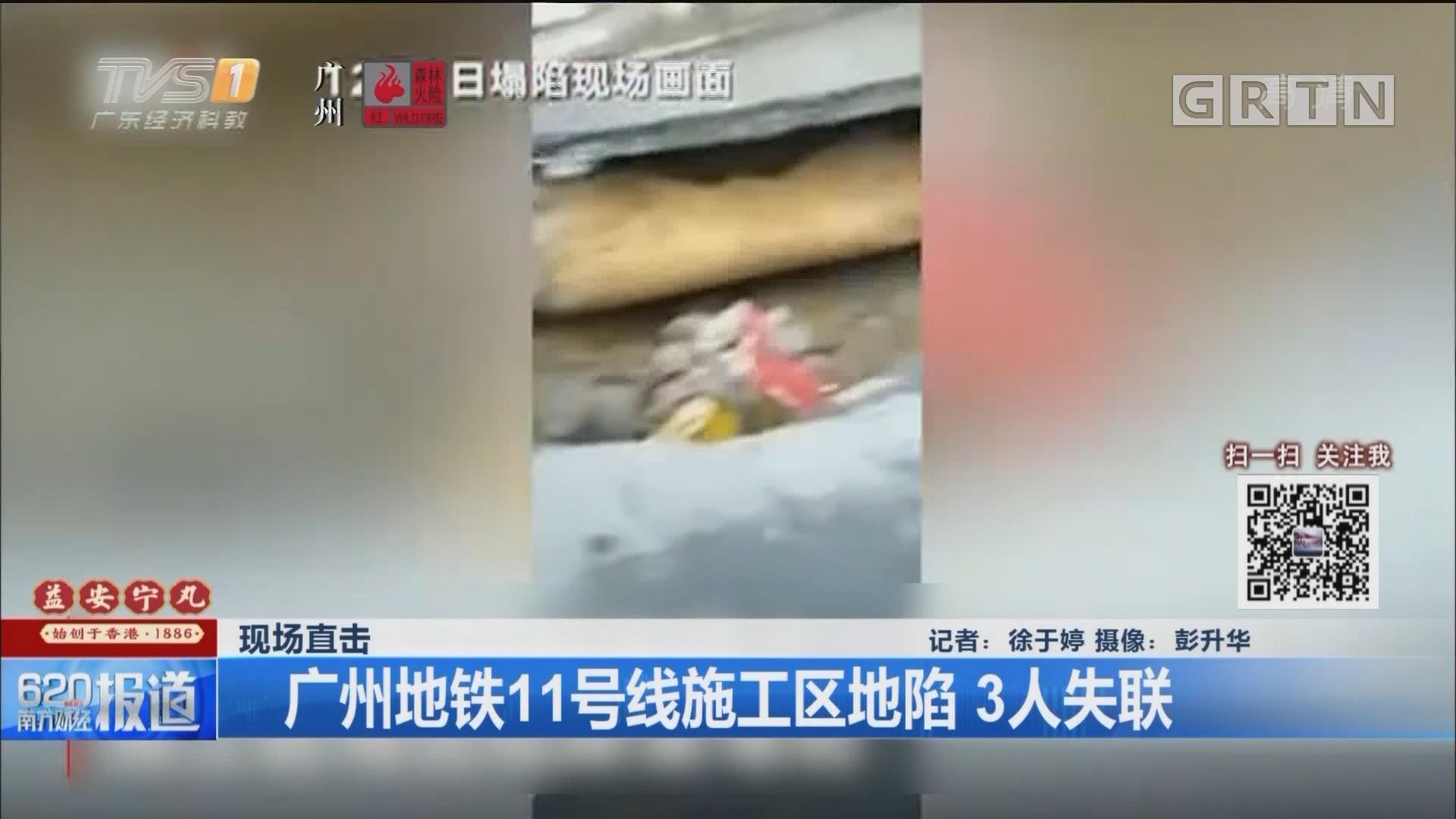 现场直击:广州地铁11号线施工区地陷 3人失联