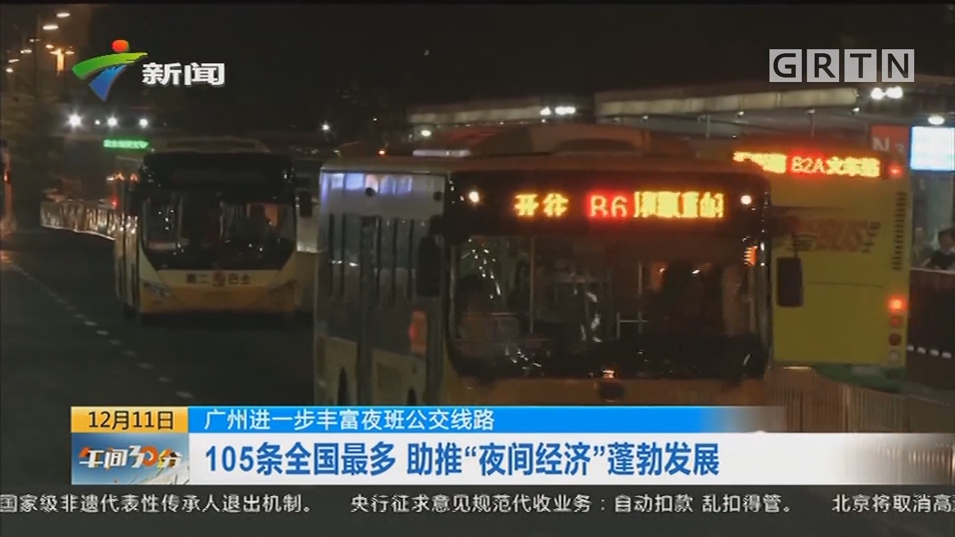 """广州进一步丰富夜班公交线路:105条全国最多 助推""""夜间经济""""蓬勃发展"""
