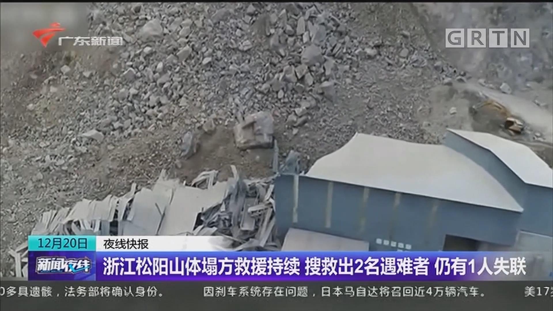 浙江松阳山体塌方救援持续 搜救出2名遇难者 仍有1人失联