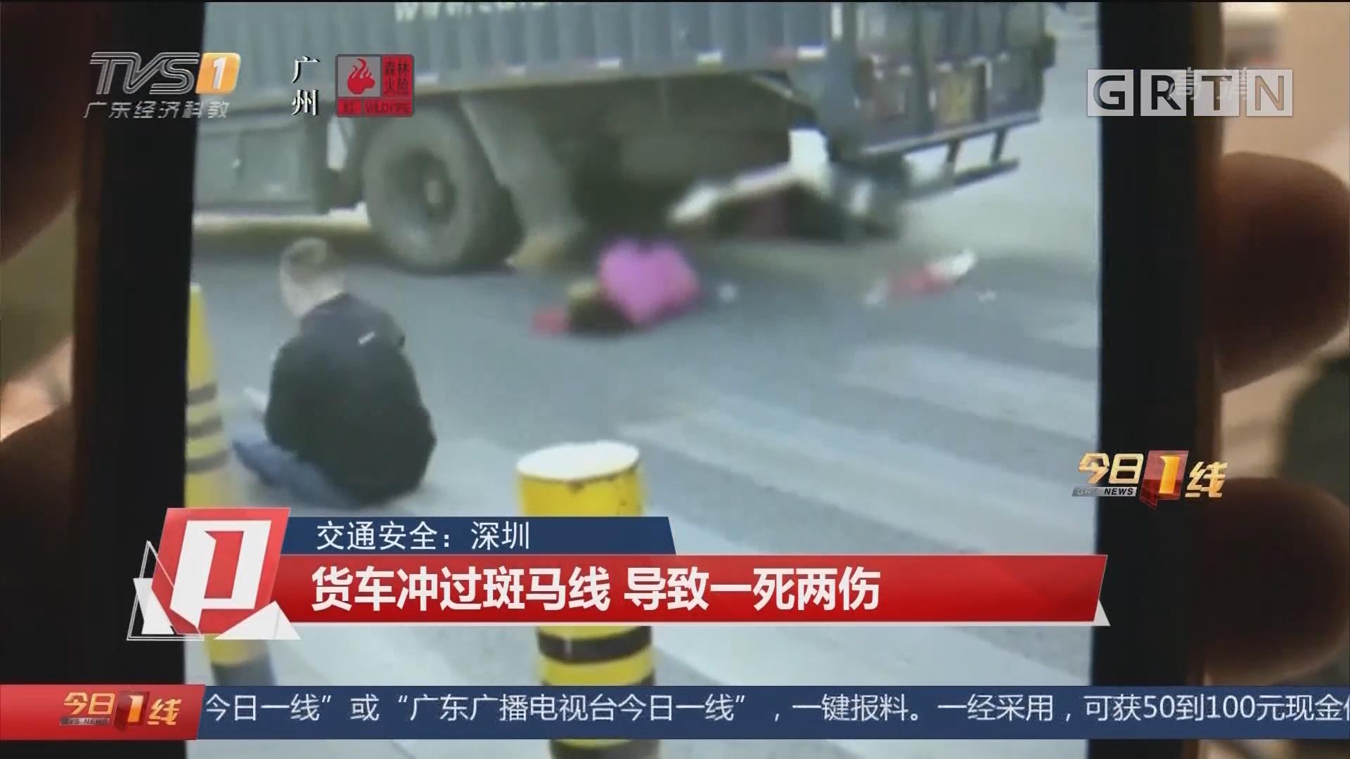 交通安全:深圳 货车冲过斑马线 导致一死两伤