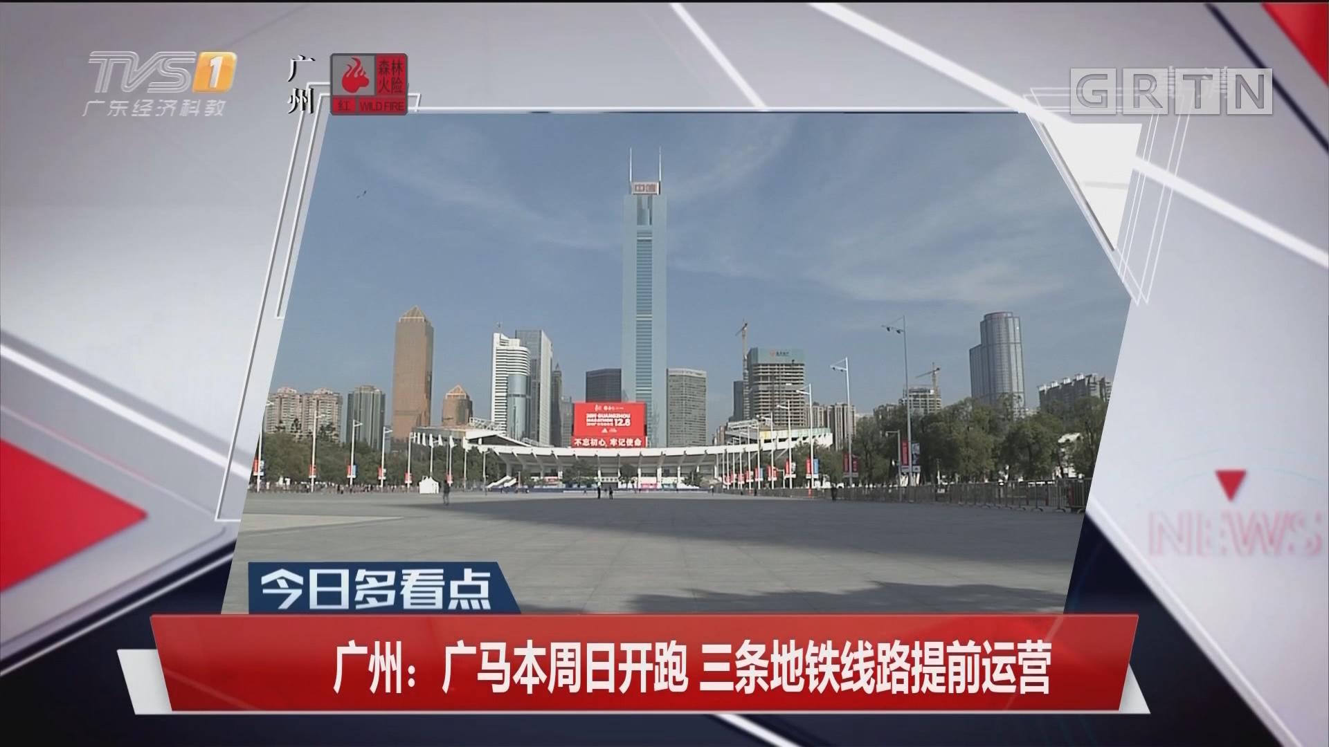 广州:广马本周日开跑 三条地铁线路提前运营