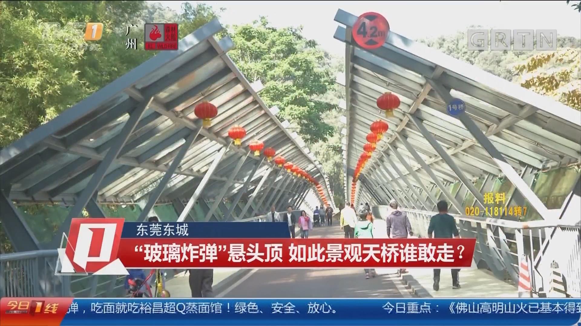 """东莞东城:""""玻璃炸弹""""悬头顶 如此景观天桥谁敢走?"""