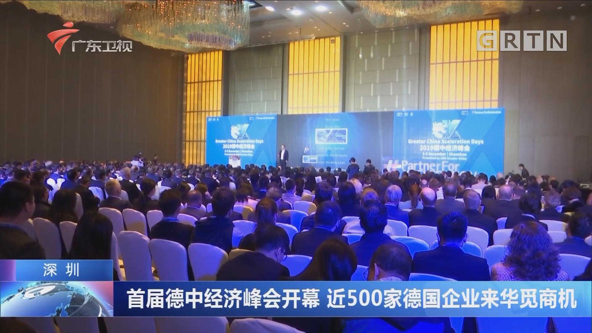 深圳:首届德中经济峰会开幕 近500家德国企业来华觅商机